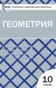 Геометрия 10 кл. Контрольно-измерительные материалы